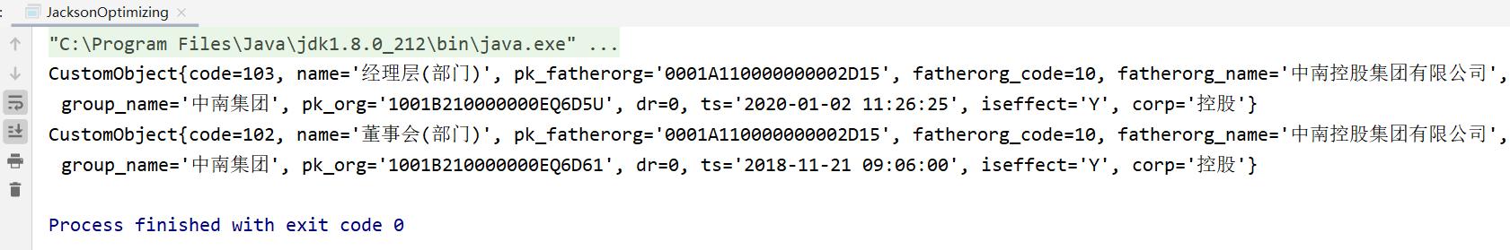 聊一聊JSON解析之树模型思想