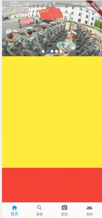 Flutter 自定义AppBar,轮子Banner(3.1)