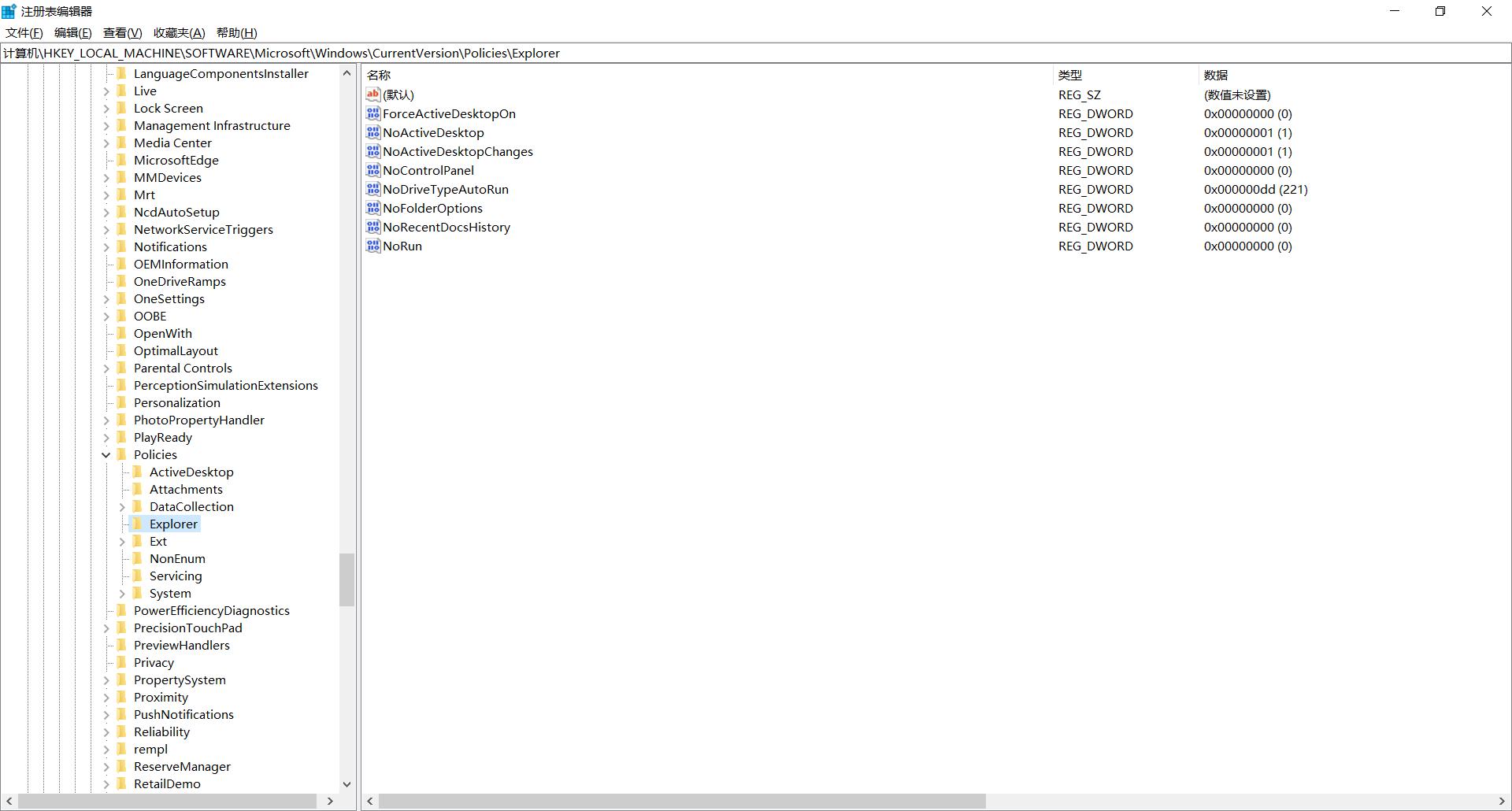 禁用Windows 10文件资源管理器的数值排序