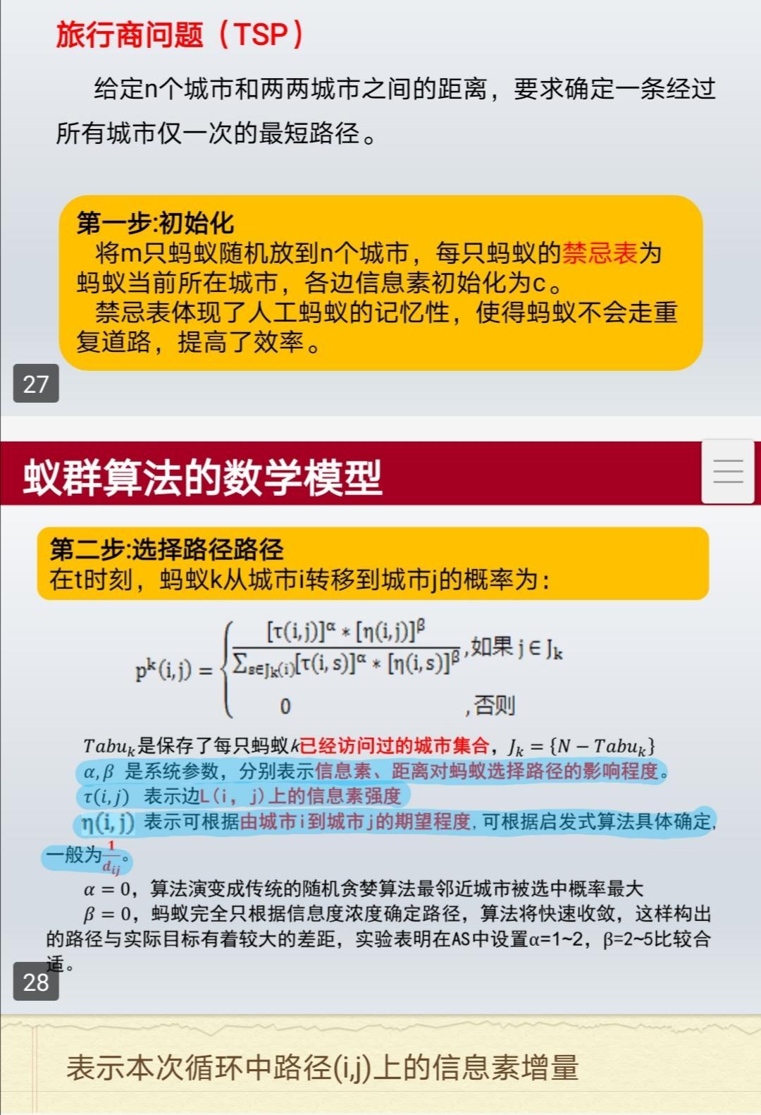 【人工智能I】蚁群算法解决TSP问题(实验)