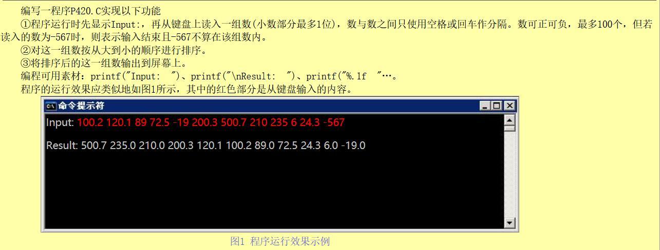 20201022-成信大-C语言程序设计-20201学期《C语言程序设计B》C-trainingExercises21